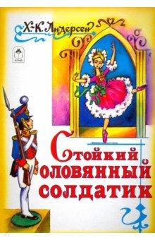 Купить Стойкий оловянный солдатик, Алтей, Сказки и истории для малышей