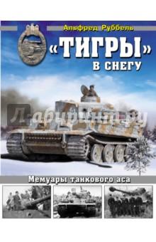 Тигры в снегу. Мемуары танкового аса книги эксмо я дрался на тигре немецкие танкисты рассказывают
