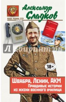 Швабра, Ленин, АКМ. Правдивые истории из жизни военного училища бегонию корневую в украине