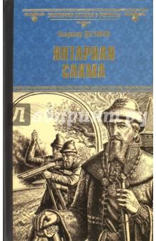 Янтарная сакма евгений гаглоев афанасий никитин и создатель механизмов