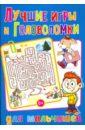 Лучшие игры и головоломки для мальчишек маклейн джеймс боуман луси весёлые задания для творческих мальчишек