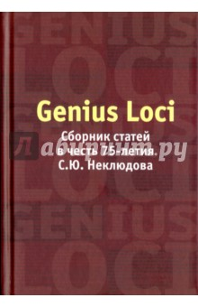 Genius Loci: Сборник статей в честь 75 лет С.Ю.Неклюдова genius loci