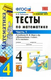 Математика. 4 класс. Тесты к учебнику М. И. Моро и др. Часть 1. ФГОС