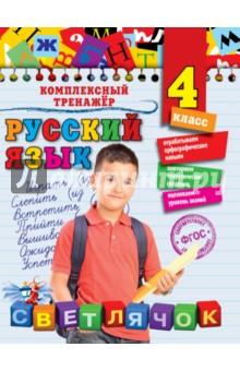 Русский язык. 4 класс. ФГОС книги эксмо 4 правила эффективного лидера
