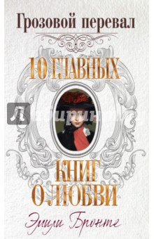 Грозовой перевал готический роман в россии
