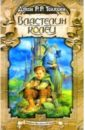 Толкин Джон Рональд Руэл Властелин колец: Хранители; Две башни; Возвращение короля путешествие хоббита 1