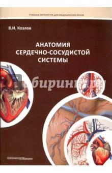Анатомия сердечно-сосудистой системы. Учебное пособие для студентов медицинских вузов козлов в анатомия сердечно сосудистой системы учебное пособие