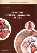 Анатомия сердечно-сосудистой системы. Учебное пособие для студентов медицинских вузов