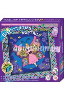 Купить Набор для детского творчества. Изготовление блестящей картины Фея-Бабочка (АМ 42-023), Клевер, Аппликации