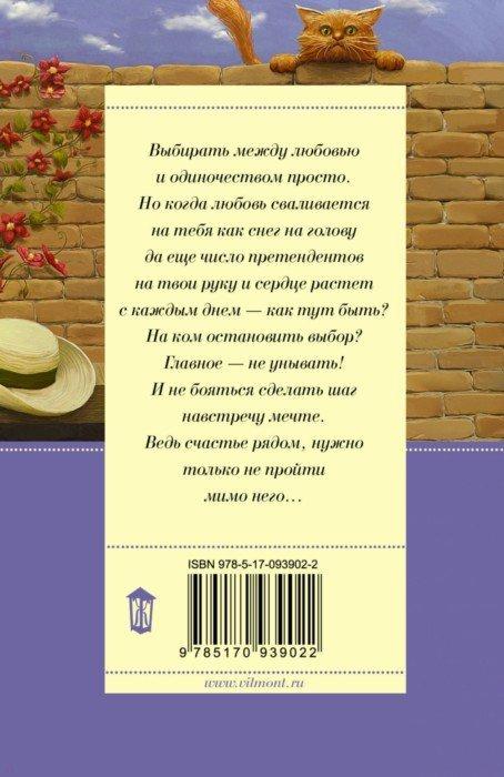 Иллюстрация 1 из 27 для Перевозбуждение примитивной личности - Екатерина Вильмонт   Лабиринт - книги. Источник: Лабиринт