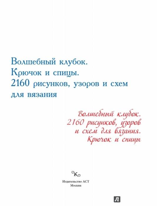 Иллюстрация 1 из 29 для Волшебный клубок. Крючок и спицы. 2160 рисунков, узоров и схем для вязания | Лабиринт - книги. Источник: Лабиринт