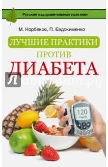 Лучшие практики против диабета что можно против клопов