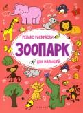 Зоопарк. Релакс-раскраска для малышей