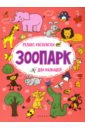 Московка О. С. Зоопарк. Релакс-раскраска для малышей