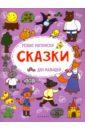 Московка О. С. Сказки. Релакс-раскраска для малышей