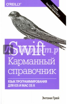 Swift.Карманный справочник. Программирование в среде iOS и ОS X