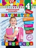 Математика. 4 класс. ФГОС