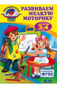 Развиваем мелкую моторику. Для детей 3-4 лет. ФГОС эксмо развиваем мелкую моторику для детей 3 4 лет