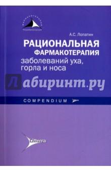 Рациональная фармакотерапия заболеваний уха, горла и носа. Compendium compendium
