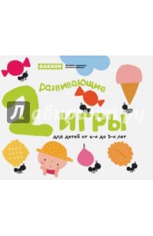 Gakken. Развивающие игры для детей от 2 до 3 лет книги эксмо gakken 3 рисование пастельным карандашом