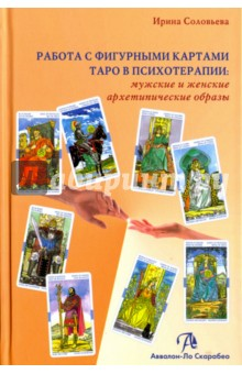 Работа с фигурными картами Таро в психотерапии. Мужские и женские ахетипические образы