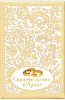 Обложка на Свидетельство о браке Ажур (золотая) папки для свидетельства о браке спб