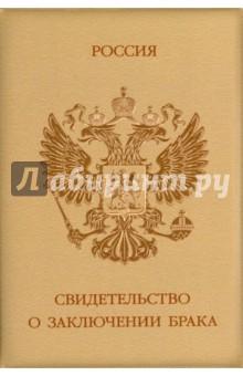 """Обложка на свидетельство о браке """"Герб"""" (коричневая)"""