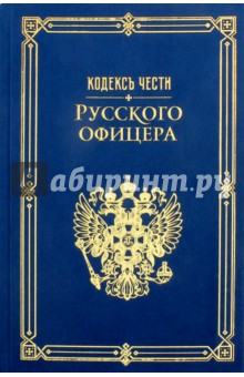 Кодекс чести русского офицера купить шмотки за очки чести