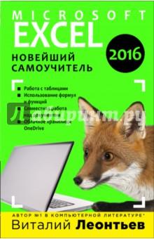 Microsoft Excel 2016. Новейший самоучитель excel 2016办公应用 从新手到高手(附光盘)