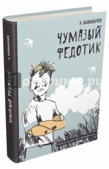 Чумазый Федотик пьесы советских писателей том 11