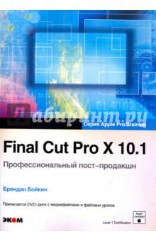 Final Cut Pro X 10.1. Профессиональный пост-продакшн. Apple Pro Training (+CD) coreldraw graphics suite 11 vtc training cd