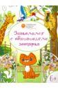Обложка Знакомимся с обитателями зоопарка. Развивающие раскраски для детей 6-7 лет