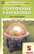 География. 5 класс. Поурочные разработки к УМК И. И. Бариновой и др.