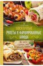 Богданова Алена Закусочные рулеты и фаршированные блюда. Из мяса, курицы, сыра, овощей, грибов