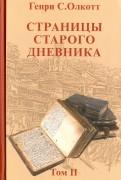 Страницы старого дневника. Фрагменты 1878-1883. Том 2