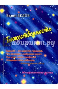 Белов Вадим Александрович » Божественность. Метафизическая поэзия