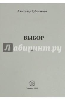 Бубенников Александр Николаевич » Выбор. Стихи