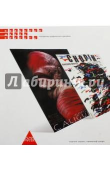 Польская школа плаката книга мастеров