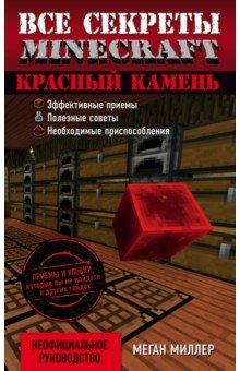 Все секреты Minecraft. Красный камень