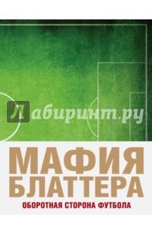 Мафия Блаттера. Оборотная сторона футбола книги эксмо отставка господа бога зачем россии православие