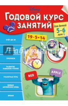 Годовой курс занятий. Для детей 5-6 лет эксмо читаю слова и предложения для детей 6 7 лет