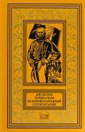 Джузеппе Гарибальди. Великий народный герой Италии. Книга 1. Выпуски 1-17