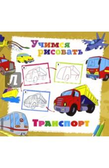Учимся рисовать. Транспорт nd play книга учимся рисовать транспорт