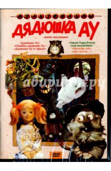 Дядюшка Ау. Сборник мультфильмов (DVD) чиполлино заколдованный мальчик сборник мультфильмов 3 dvd полная реставрация звука и изображения