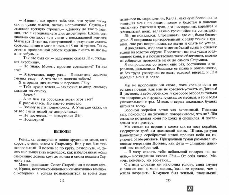 Иллюстрация 1 из 4 для Профессия: ведьма - Ольга Громыко | Лабиринт - книги. Источник: Лабиринт