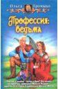 Громыко Ольга Николаевна Профессия: ведьма