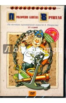 Приключения капитана Врунгеля + мультфильм в подарок (DVD) приключения капитана врунгеля ремастированный dvd