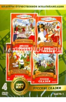Русские сказки. Часть 1 (4DVD) новый диск dvd русские сказки выпуск 2