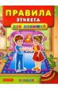 Воронкова Яна Олеговна Правила этикета для малышей воронкова я о учимся с наклейками правила этикета для малышей