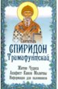 Святитель Спиридон Тримифунтский. Житие. Чудеса. Акафист. Молитвы. Информация для паломников